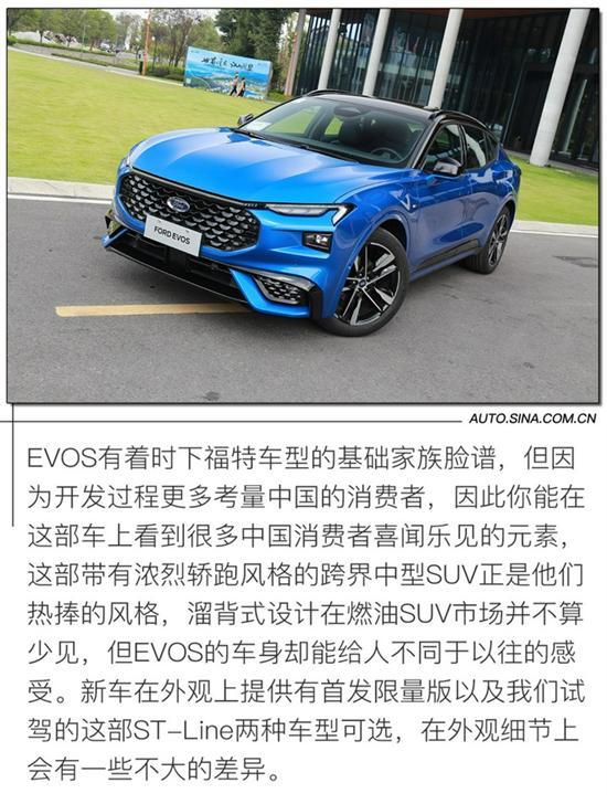 跨界SUV新物种 试驾测评长安福特EVOS