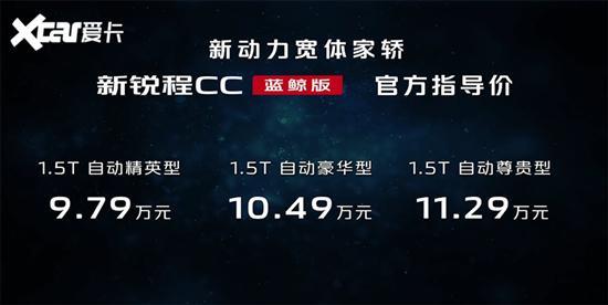 新款长安锐程CC蓝鲸版上市 9.79万元起