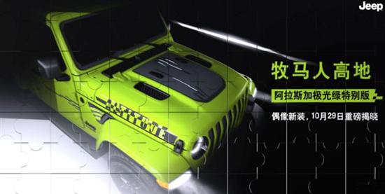 牧马人高地特别版车型将于10月29日预售